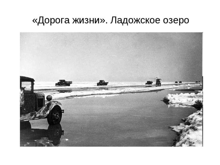 «Дорога жизни». Ладожское озеро