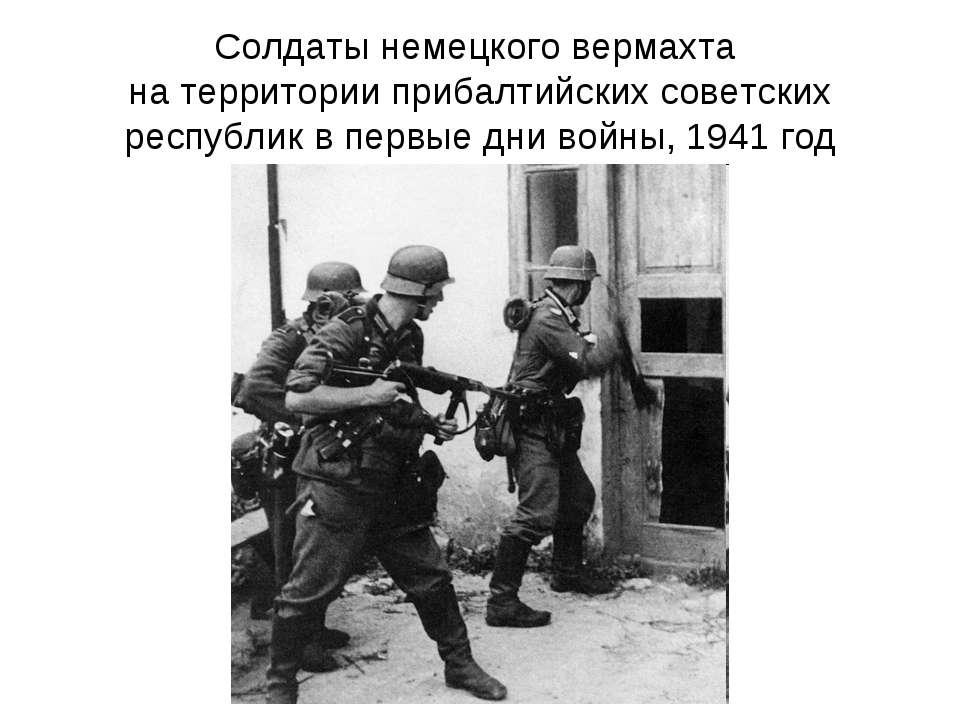 Солдаты немецкого вермахта на территории прибалтийских советских республик в ...