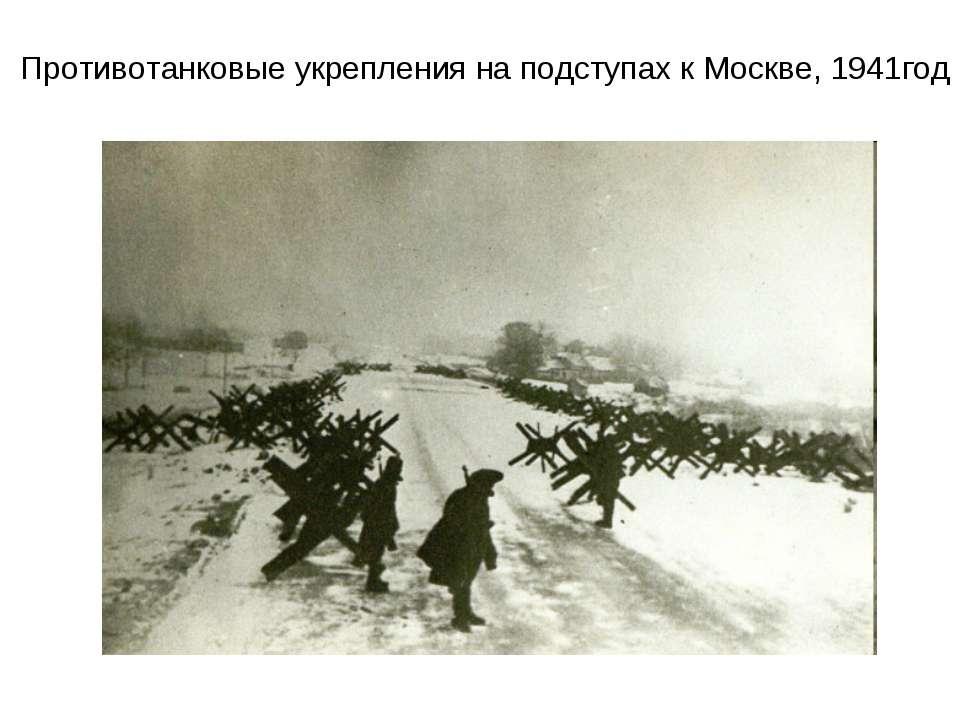 Противотанковые укрепления на подступах к Москве, 1941год