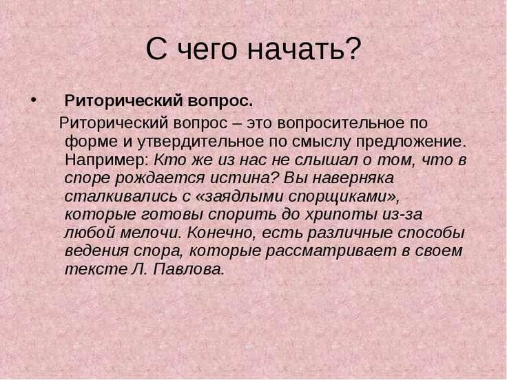 С чего начать? Риторический вопрос. Риторический вопрос – это вопросительное ...
