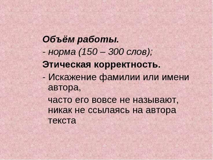 Объём работы. - норма (150 – 300 слов); Этическая корректность. - Искажение ф...
