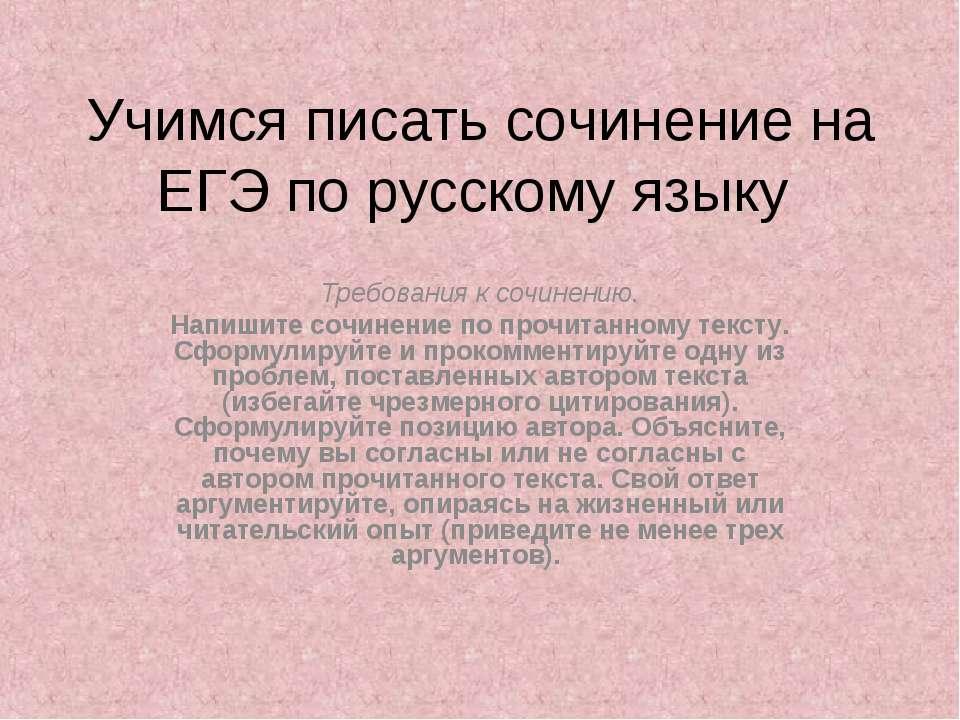 Учимся писать сочинение на ЕГЭ по русскому языку Требования к сочинению. Напи...