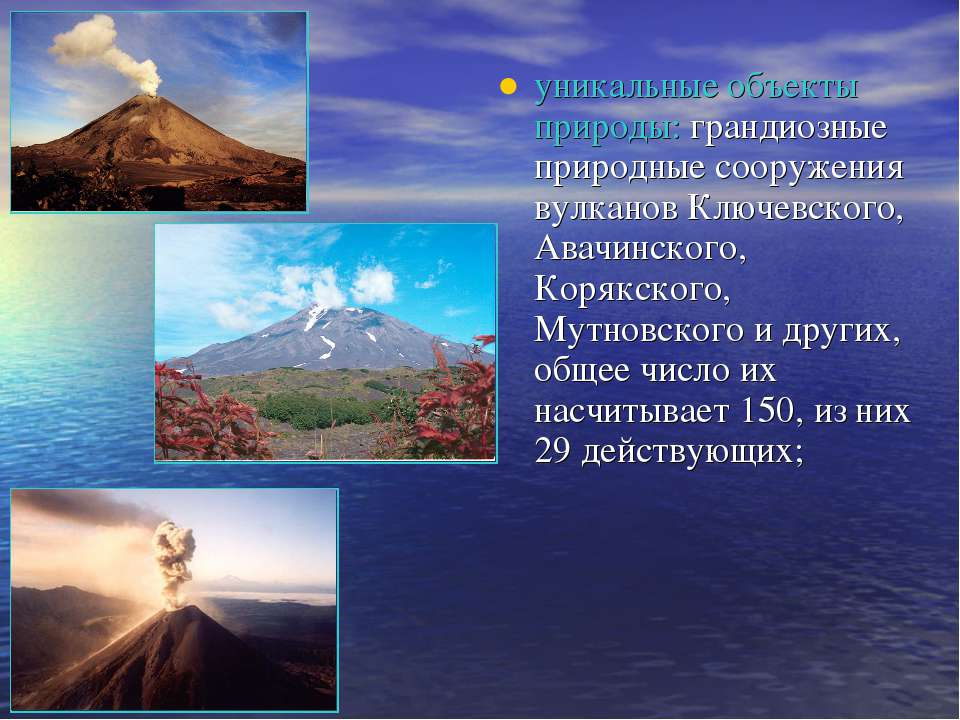 уникальные объекты природы: грандиозные природные сооружения вулканов Ключевс...