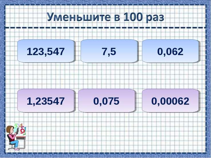 123,547 7,5 0,062 1,23547 0,075 0,00062