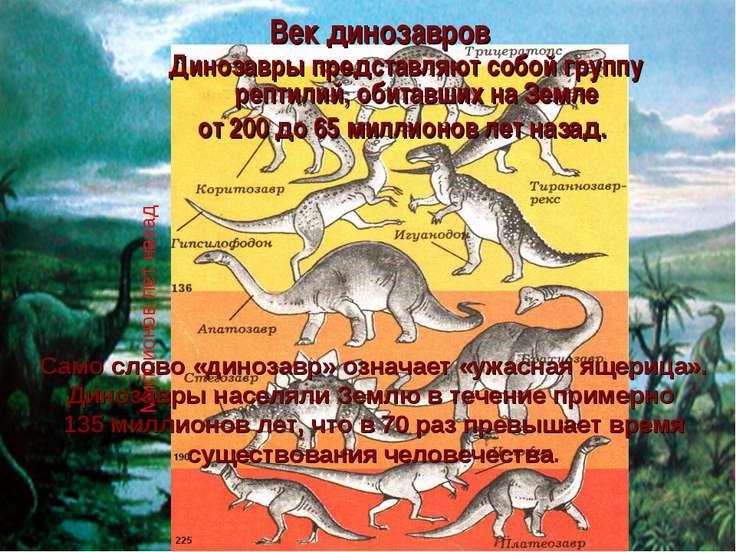 Век динозавров Динозавры представляют собой группу рептилий, обитавших на Зем...