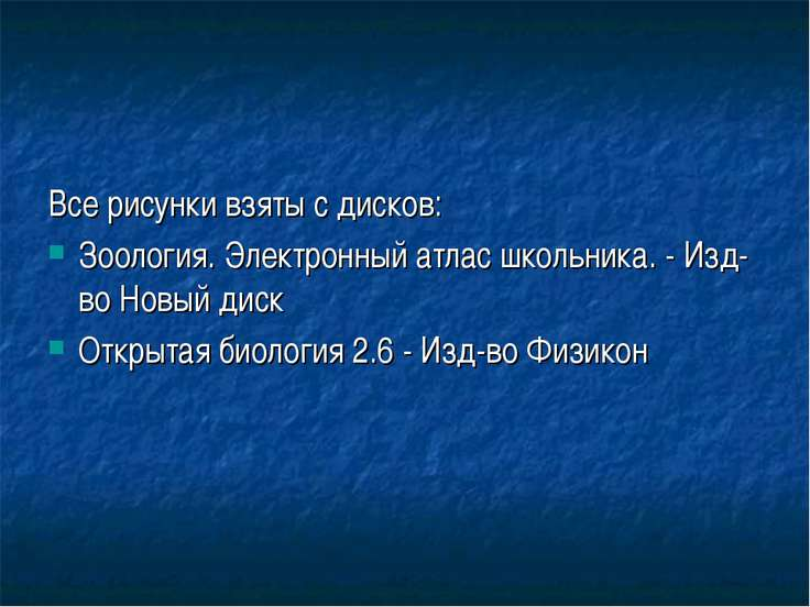 Все рисунки взяты с дисков: Зоология. Электронный атлас школьника. - Изд-во Н...