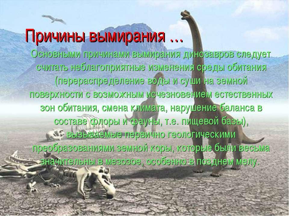 Причины вымирания … Основными причинами вымирания динозавров следует считать ...