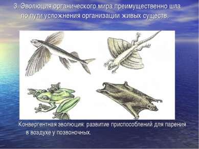 3. Эволюция органического мира преимущественно шла по пути усложнения организ...