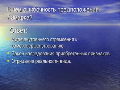 В чем ошибочность предположений Ламарка? Ответ: Идея внутреннего стремления к...