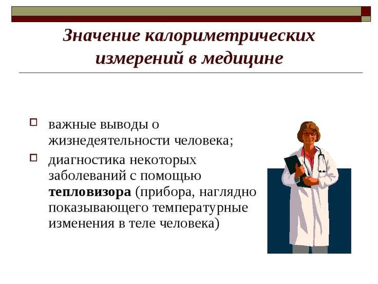 Значение калориметрических измерений в медицине важные выводы о жизнедеятельн...