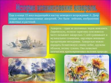 Акварель – один из поэтичных видов живописи. Лирическую, полную зарисовку или...