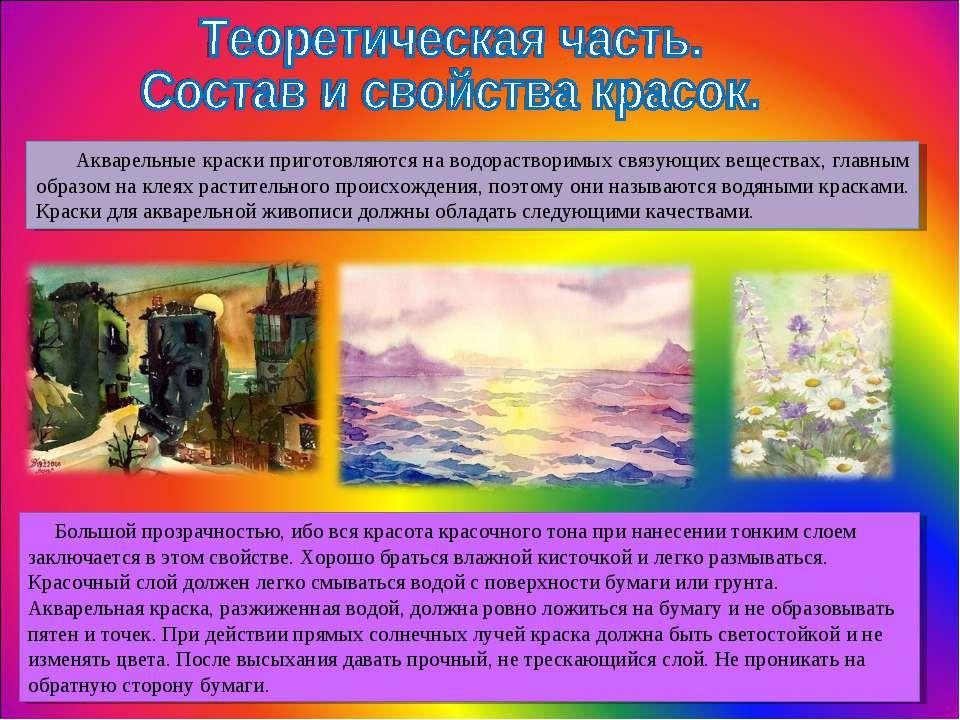 Акварельные краски приготовляются на водорастворимых связующих веществах, гла...