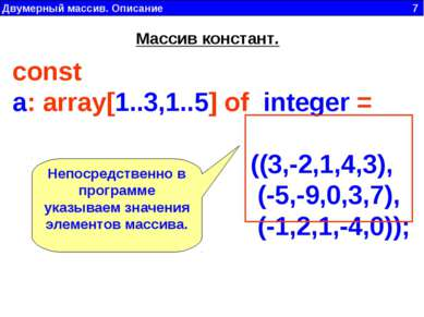Двумерный массив. Описание 7 const a: array[1..3,1..5] of  integer = ((3,-2,1...