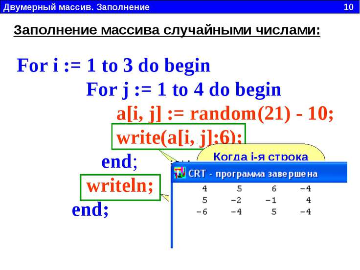 Двумерный массив. Заполнение 10 Заполнение массива случайными числами: For i ...