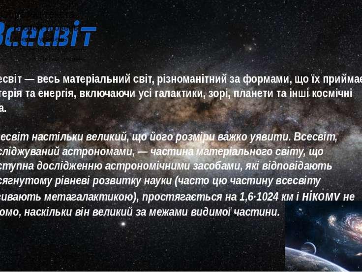 Всесвіт — весь матеріальний світ, різноманітний за формами, що їх приймає мат...