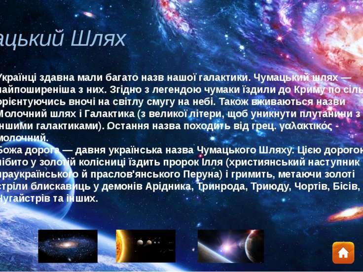 Українці здавна мали багато назв нашої галактики. Чумацький шлях — найпоширен...