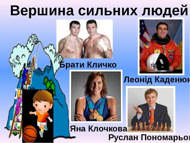 Вершина сильних людей Брати Кличко Яна Клочкова Руслан Пономарьов Леонід Каденюк