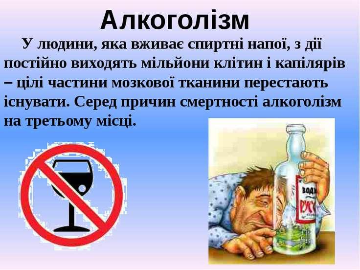 У людини, яка вживає спиртні напої, з дії постійно виходять мільйони клітин і...