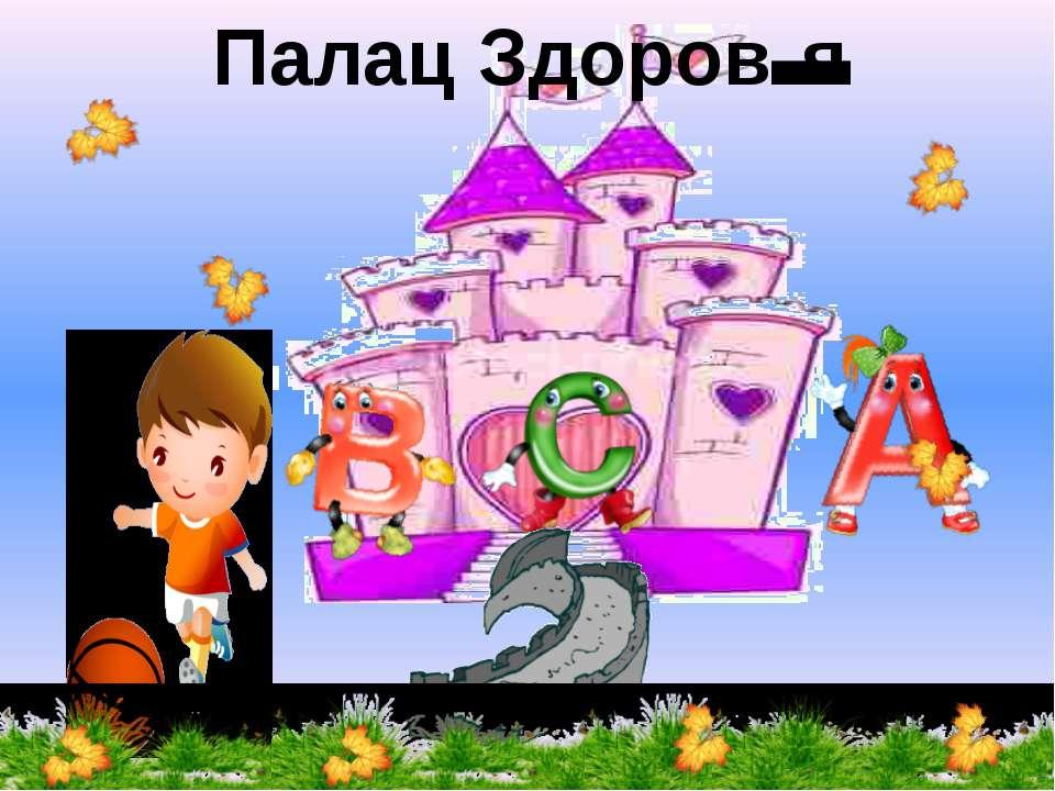 Палац Здоров'я