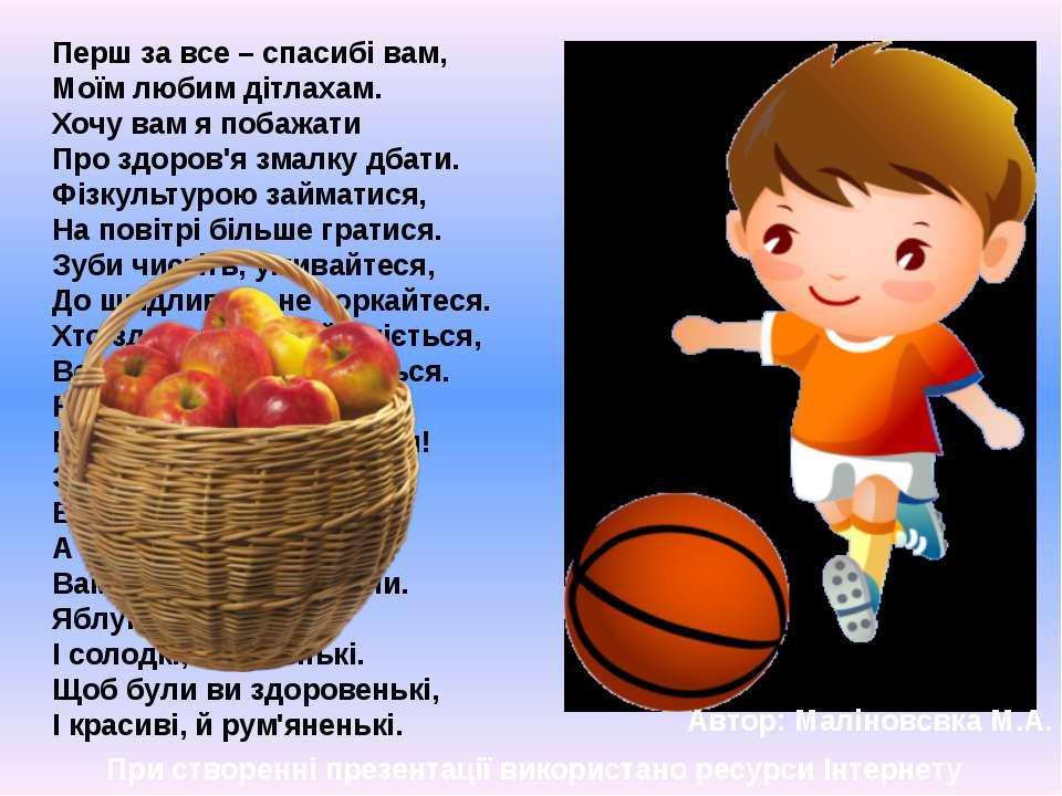 Автор: Маліновсвка М.А. При створенні презентації використано ресурси Інтерне...