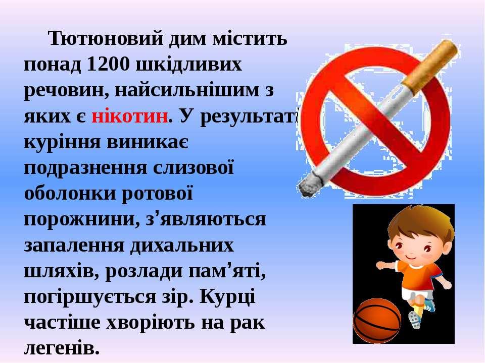 Тютюновий дим містить понад 1200 шкідливих речовин, найсильнішим з яких є нік...