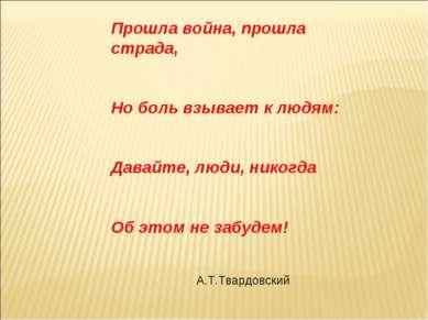 Прошла война, прошла страда, Но боль взывает к людям: Давайте, люди, никогда ...
