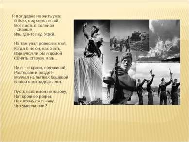 Я мог давно не жить уже: В бою, под свист и вой, Мог пасть в соленом Сиваше И...