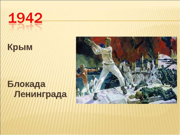 Крым Блокада Ленинграда