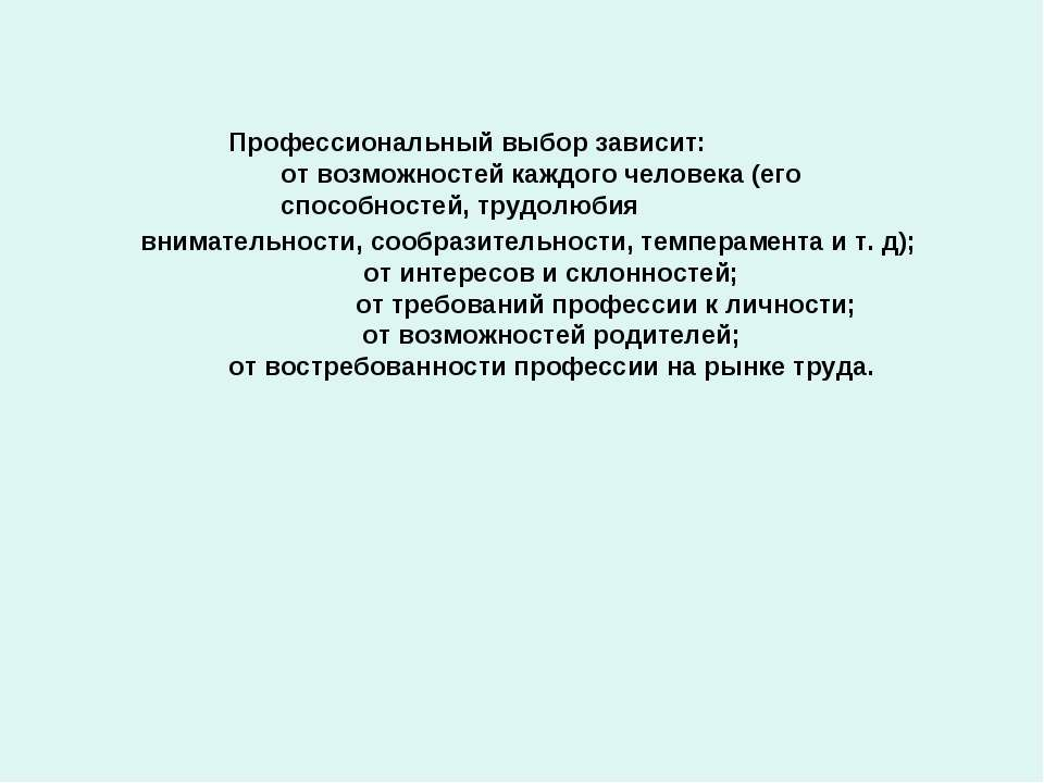 внимательности, сообразительности, темперамента и т. д); от интересов и склон...