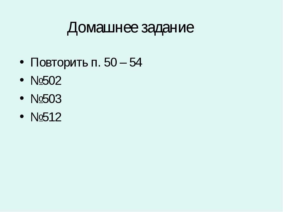Домашнее задание Повторить п. 50 – 54 №502 №503 №512