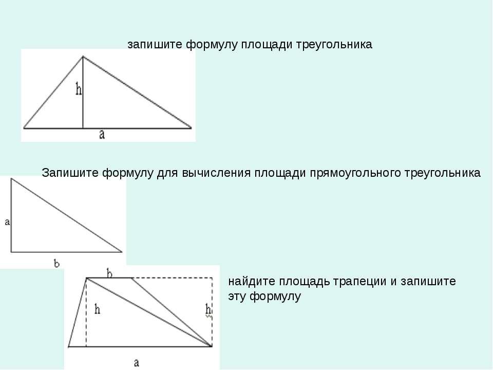 запишите формулу площади треугольника найдите площадь трапеции и запишите эту...