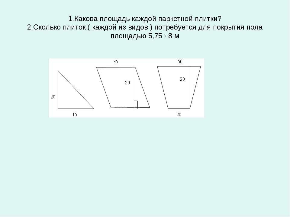1.Какова площадь каждой паркетной плитки? 2.Сколько плиток ( каждой из видов ...