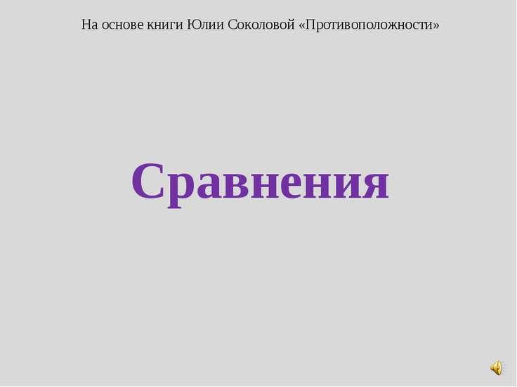 Сравнения На основе книги Юлии Соколовой «Противоположности»