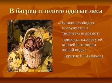 В багрец и золото одетые леса «Пушкин свободно погружается в творческую дремо...