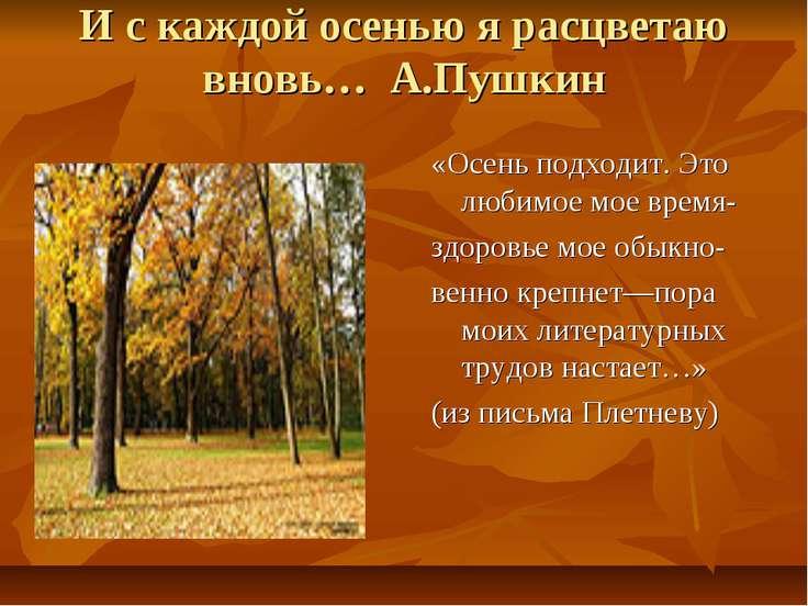 И с каждой осенью я расцветаю вновь… А.Пушкин «Осень подходит «Осень подходит...