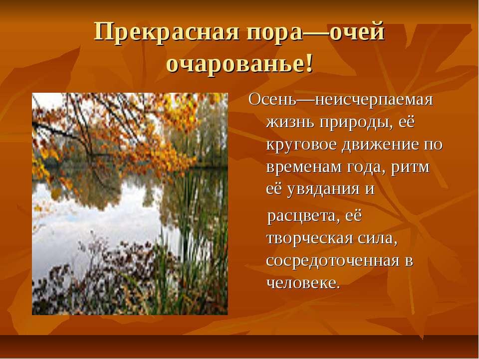 Прекрасная пора—очей очарованье! Осень—неисчерпаемая жизнь природы, её кругов...