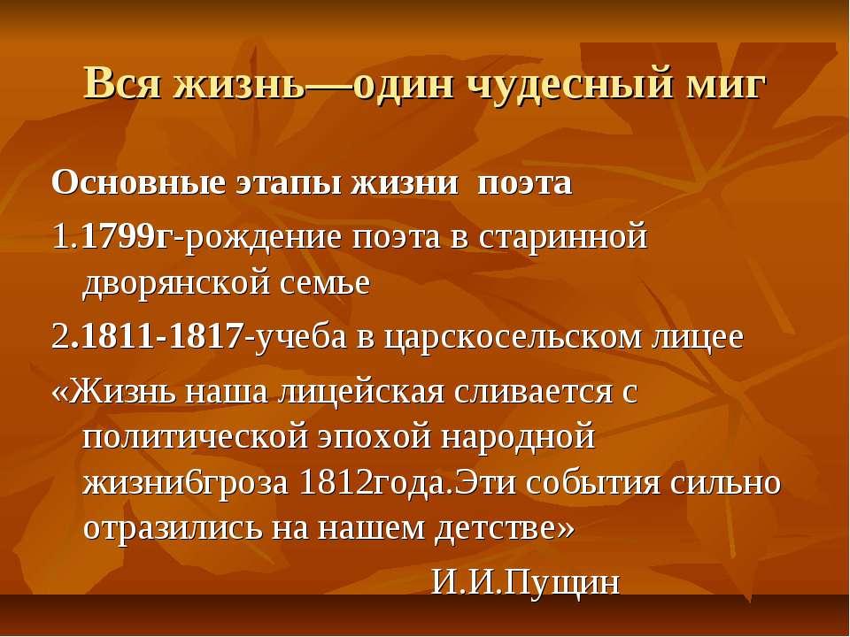 Вся жизнь—один чудесный миг Основные этапы жизни поэта 1.1799г-рождение поэта...