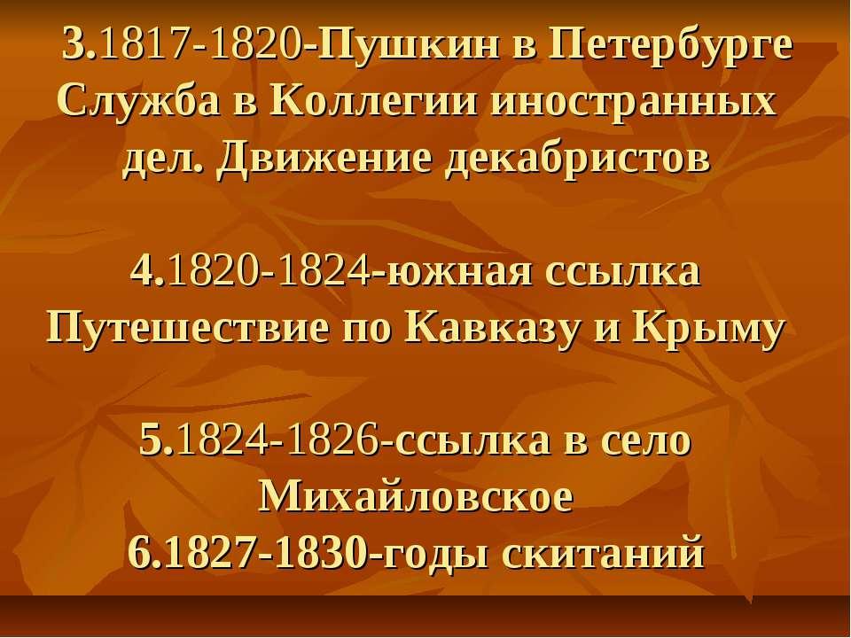 3.1817-1820-Пушкин в Петербурге Служба в Коллегии иностранных дел. Движение д...
