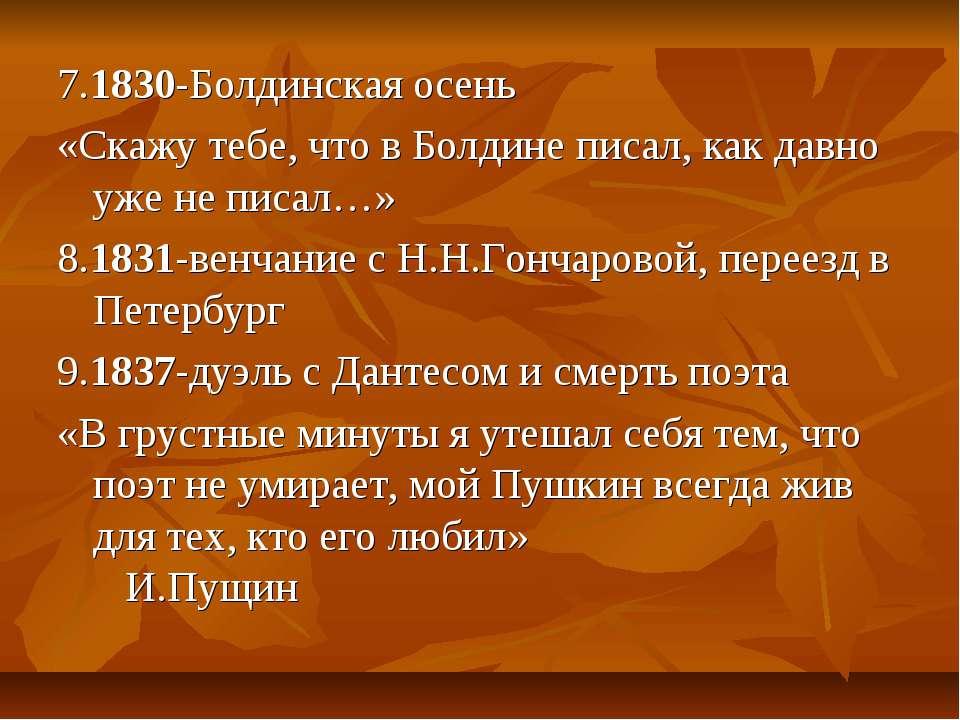 7.1830-Болдинская осень «Скажу тебе, что в Болдине писал, как давно уже не пи...