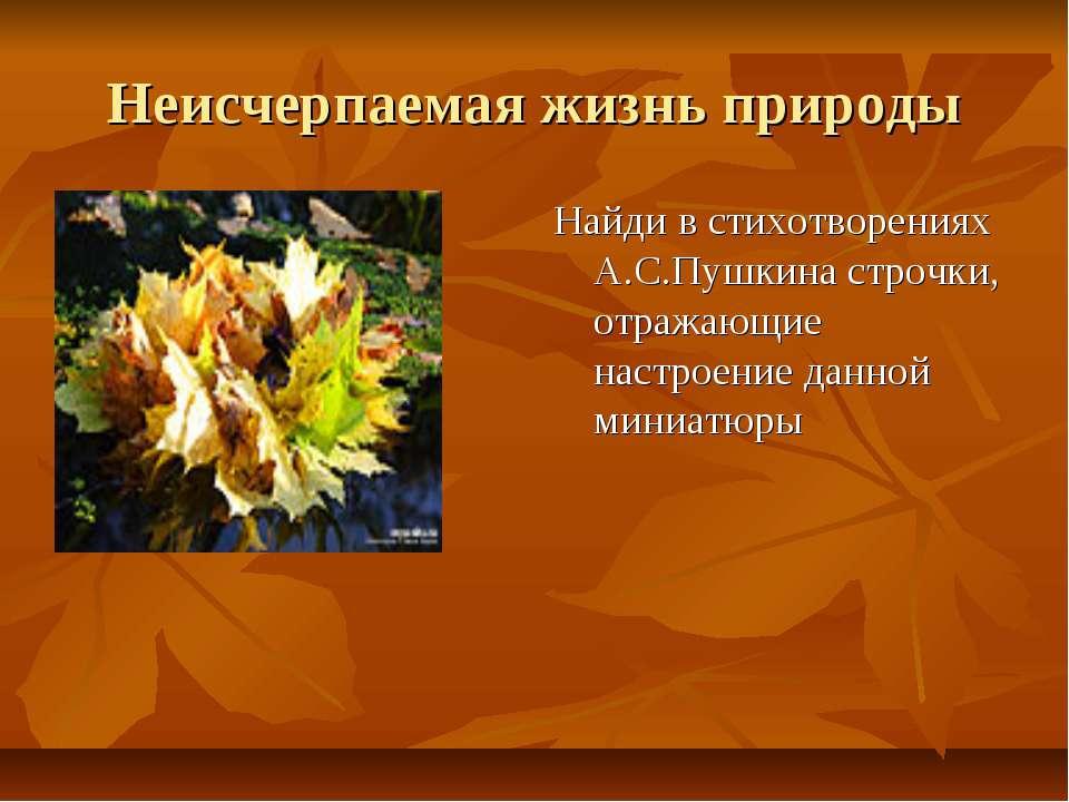 Неисчерпаемая жизнь природы Найди в стихотворениях А.С.Пушкина строчки, отраж...
