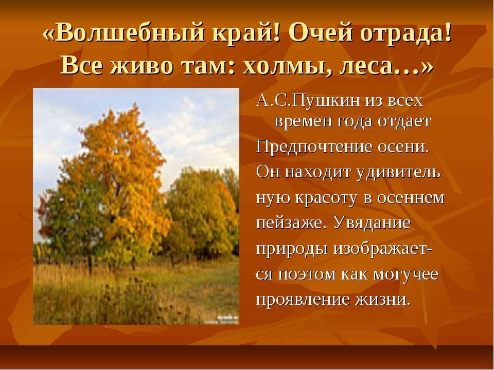 «Волшебный край! Очей отрада! Все живо там: холмы, леса…» А.С.Пушкин из всех ...