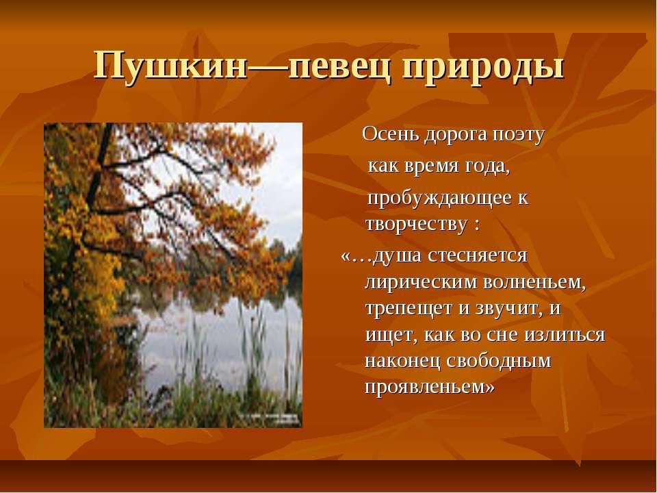 Пушкин—певец природы Осень дорога поэту как время года, пробуждающее к творче...