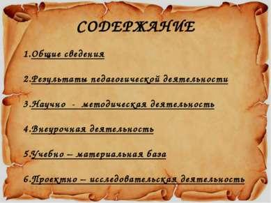 СОДЕРЖАНИЕ Общие сведения Результаты педагогической деятельности Научно - мет...