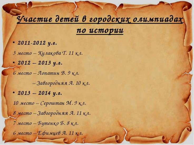 2011-2012 у.г. 3 место – Кулакова Т. 11 кл. 2012 – 2013 у.г. 6 место – Лопати...