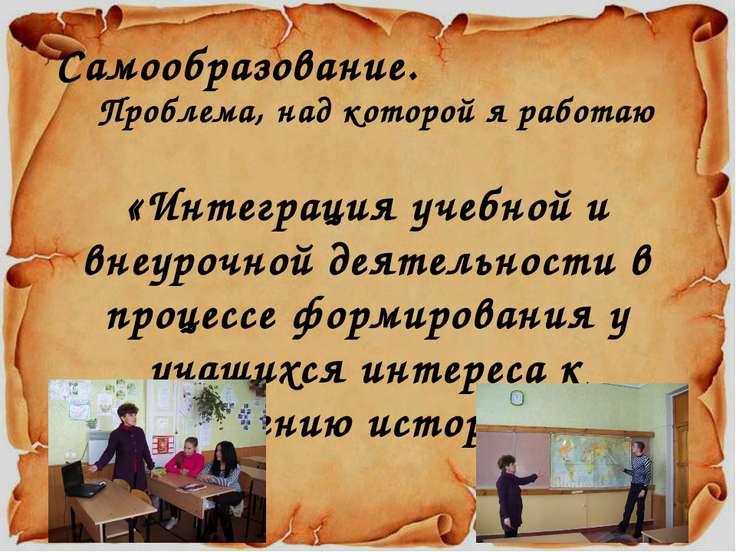 Проблема, над которой я работаю «Интеграция учебной и внеурочной деятельности...