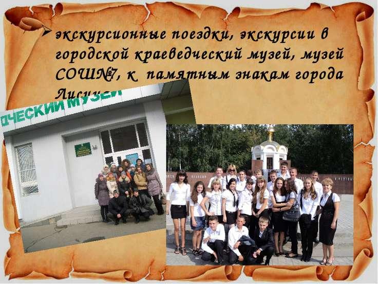 экскурсионные поездки, экскурсии в городской краеведческий музей, музей СОШ№7...