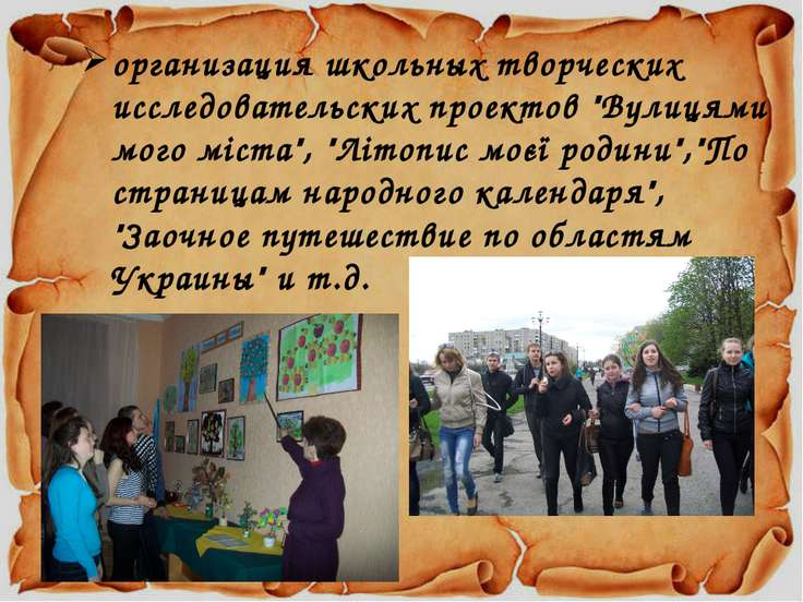 """организация школьных творческих исследовательских проектов """"Вулицями мого міс..."""