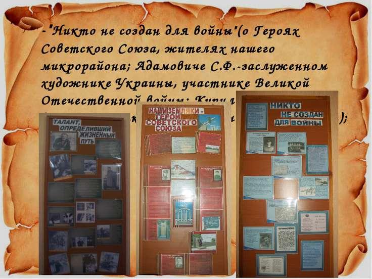 """-""""Никто не создан для войны""""(о Героях Советского Союза, жителях нашего микрор..."""