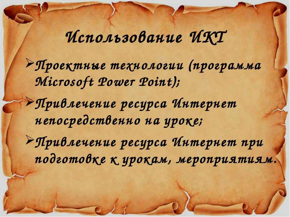 Использование ИКТ Проектные технологии (программа Microsoft Power Point); При...