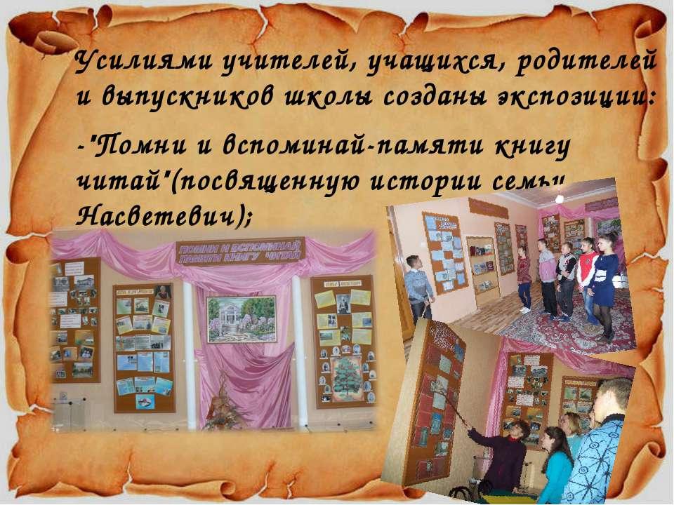 Усилиями учителей, учащихся, родителей и выпускников школы созданы экспозиции...